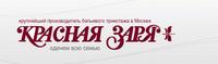 КРАСНАЯ ЗАРЯ, логотип