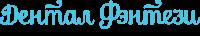 ДЕНТАЛ ФЭНТЕЗИ, логотип