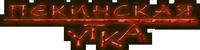 ПЕКИНСКАЯ УТКА, логотип
