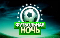 Логотип ФУТБОЛЬНАЯ НОЧЬ