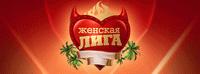 Логотип ЖЕНСКАЯ ЛИГА