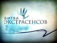 Логотип БИТВА ЭКСТРАСЕНСОВ