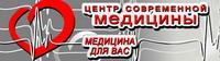 МЕДИЦИНА ДЛЯ ВАС, логотип