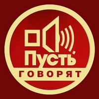 ПУСТЬ ГОВОРЯТ, логотип