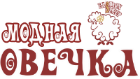 МОДНАЯ ОВЕЧКА, логотип