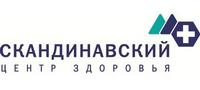 СКАНДИНАВСКИЙ ЦЕНТР ЗДОРОВЬЯ, логотип