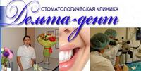 ДЕЛЬТА-ДЕНТ, логотип