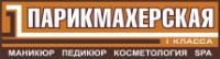 ПАРИКМАХЕРСКАЯ 1 КЛАССА, логотип
