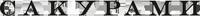 САКУРАМИ, логотип