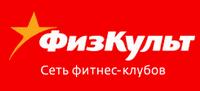 ФИЗКУЛЬТ, логотип