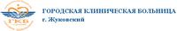 ЖУКОВСКАЯ ГОРОДСКАЯ КЛИНИЧЕСКАЯ БОЛЬНИЦА, логотип