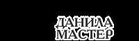 Логотип ДАНИЛА-МАСТЕР