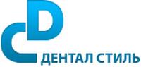 ДЕНТАЛ СТИЛЬ, логотип