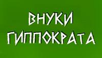 ВНУКИ ГИППОКРАТА, логотип