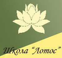 ЛОТОС, ЧАСТНАЯ ШКОЛА, логотип