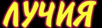 ЛУЧИЯ, логотип