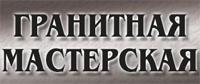 Логотип ГРАНИТНАЯ МАСТЕРСКАЯ НАТУРАЛЬНОГО КАМНЯ