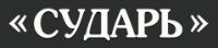 СУДАРЬ, логотип