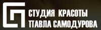 СТУДИЯ КРАСОТЫ ПАВЛА САМОДУРОВА, логотип