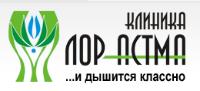 ЛОР-АСТМА КЛИНИКА, логотип