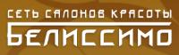 БЕЛИССИМО, логотип