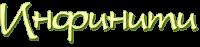 ИНФИНИТИ, логотип