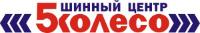 Логотип 5 КОЛЕСО