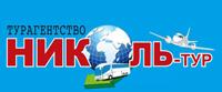 НИКОЛЬ-ТУР, логотип