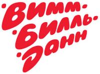 ВИММ-БИЛЛЬ-ДАНН, логотип