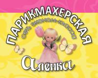 АЛЁНКА, логотип