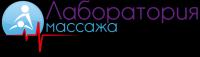ЛАБОРАТОРИЯ МАССАЖА, логотип