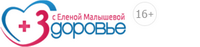 Логотип ЗДОРОВЬЕ С ЕЛЕНОЙ МАЛЫШЕВОЙ