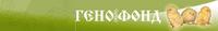 Генофонд, логотип