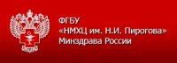 НАЦИОНАЛЬНЫЙ МЕДИКО-ХИРУРГИЧЕСКИЙ ЦЕНТР ИМ. Н.И. ПИРОГОВА, логотип