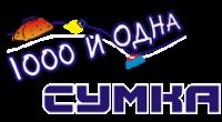 1000 И ОДНА СУМКА, логотип