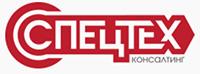 СПЕЦТЕХКОНСАЛТИНГ, логотип