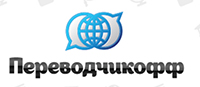 ПЕРЕВОДЧИКОФФ, логотип