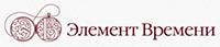 ЭЛЕМЕНТ ВРЕМЕНИ, логотип