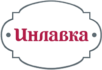 Логотип ИНЛАВКА