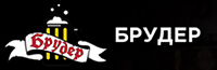 БРУДЕР, логотип