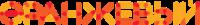 ОРАНЖЕВЫЙ БАНК, логотип