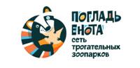 ПОГЛАДЬ ЕНОТА, логотип