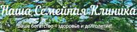 НАША СЕМЕЙНАЯ КЛИНИКА, логотип