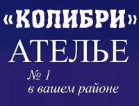 КОЛИБРИ, логотип