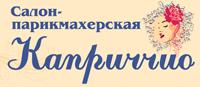 КАПРИЧЧИО, логотип
