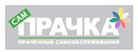 САМПРАЧКА, логотип