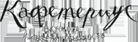 КАФЕТЕРИУС, логотип