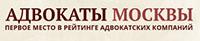 АДВОКАТЫ МОСКВЫ, логотип