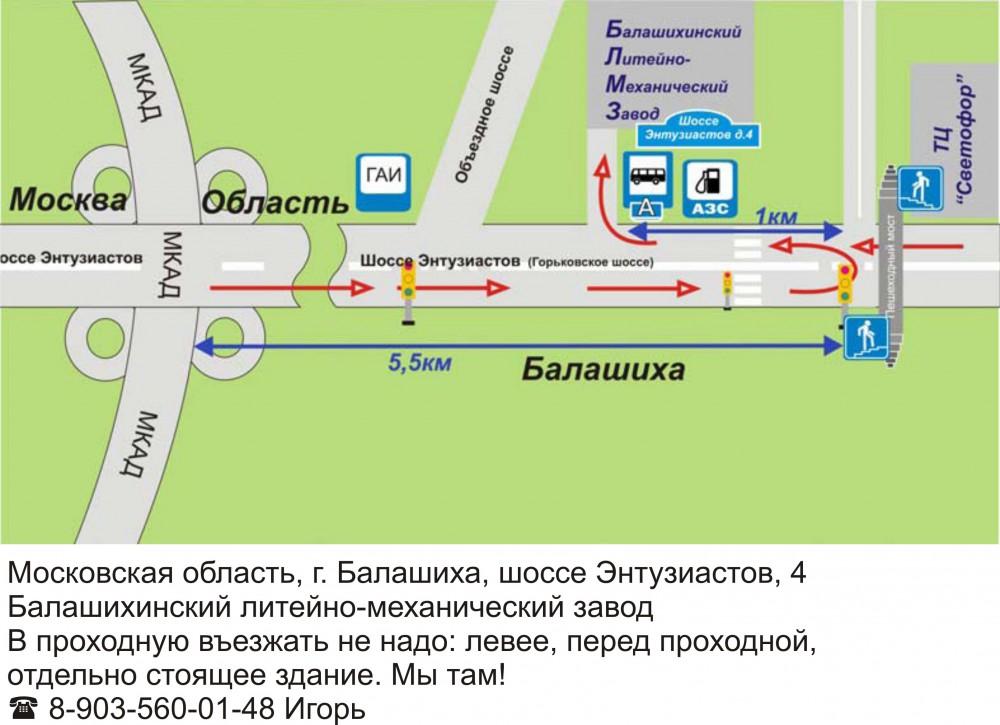 Схема проезда г балашиха