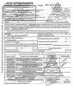 Екатеринбург купить больничный лист Анализ кала форма 219 у Школьная улица (дачный поселок Кокошкино)